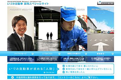 いづみ自動車株式会社