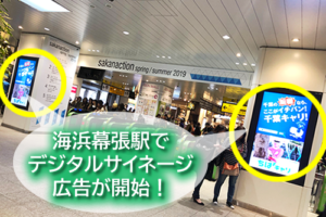 ちばキャリが海浜幕張駅でデジタルサイネージ広告を始めました