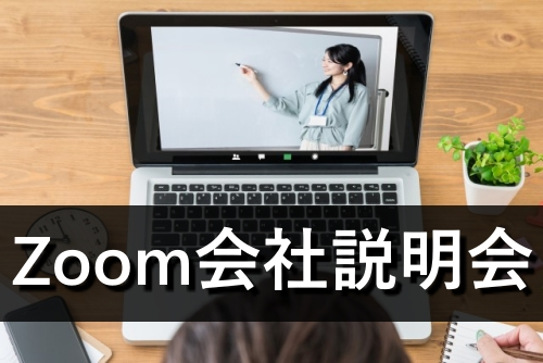 千葉キャリの会社説明会
