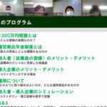 経営者向けセミナー(確定拠出年金活用)