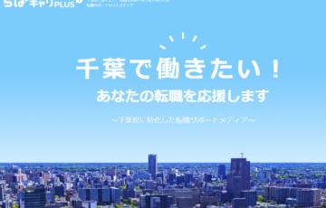 千葉県で働く上で、有益な情報や気づきが得られる 転職サポートサイトメディア